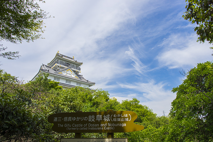 Visit the majestic Gifu castle on 300m high Mountain