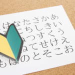 3 things all Japanese learners should know