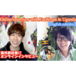 Online interview with Fuchi-san in Uganda